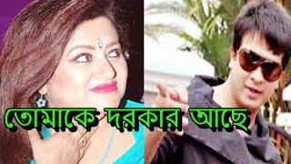 শাকিব বিষয়ে মুখ খুললেন চিত্রনায়িকা ববিতা কি এমন বললেন তিনি!!Shakib Khan!!!Bobita!!!Latest Bangla ne