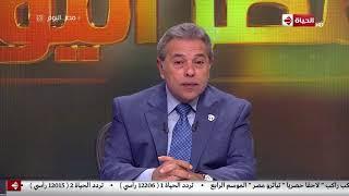 """مصر اليوم - توفيق عكاشة يوضح الوضعيات التي يتخذها """"عم رجب"""" و""""عم سعيد"""" أثناء مشاهدته"""