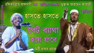 Bangla Waz, Mawlana Mustak Ahmed Foyeji Bangla Fatafati Hasir Waz 2017, Islamic Life new waz 2017