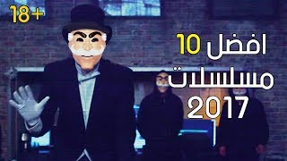 افضل 10 مسلسلات تم عرضها في 2017 (+18) - Top 10 TV series 2017