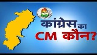 Congress Leader Ramdayal Uike Support Adivasi CM In Chhatttisgarh !! Aap Ki Baat