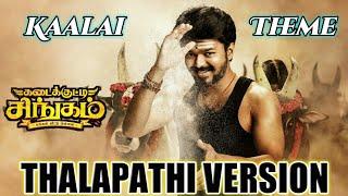 Kaalai Theme Song | Thalapathi Vijay Version |Kadaikutty Singam | Remix By Sk Arun | Sk tamizhan....