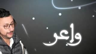 Abdellah Daoudi - Waaer Waaer عبد الله الداودي - واعر واعر  (New single)