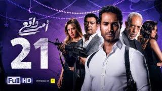 مسلسل أمر واقع - الحلقة 21 الواحد والعشرون - بطولة كريم فهمي | Amr Wak3 Series - Karim Fahmy - Ep 21