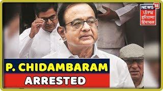 Breaking News: P. Chidambaram Arrested IN INX Media Scam By CBI |