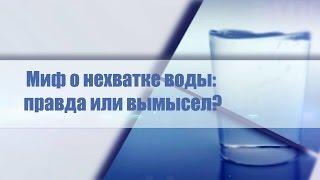 Дыхание жизни. Нехватка воды: миф или реальность? Каковы подземные водные ресурсы? Новые технологии