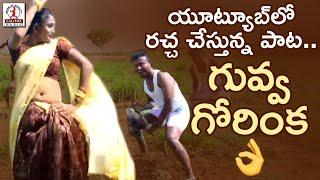 Best Love Song 2018 | Guvva Gorinka Song | Latest Telugu Folk Songs 2018 | Lalitha Audios & Videos
