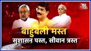 Hallabol: Lalu Prasad Yadav's Love For Shahbuddin, Nitish Kumar Now Has To Answer