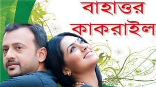 Bahattor Kakrail Ft  Riaz & Tisha - New Bangla Romantic Natok