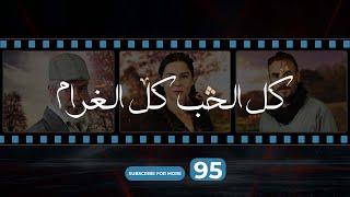 Kol El Hob Kol El Gharam Episode 95 - كل الحب كل الغرام الحلقة الخامسة و التسعون