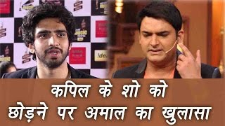 Kapil Sharma Show: Armaan and Amaal Malik opens up on leaving the show mid-way | FilmiBeat
