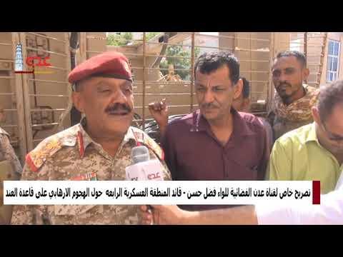 Xxx Mp4 تصريح لقناة عدن للواء فضل حسن قائد المنطقة العسكرية الرابعه حول الهجوم الارهابي على قاعدة العند 3gp Sex