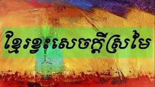 LDP-Khem Veasna- Khmer lack of Imagination