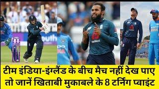 INDVSENG : टीम इंडिया-इंग्लैंड के बीच मैच नहीं देख पाए तो जानें खिताबी मुकाबले के 8 टर्निंग प्वाइंट