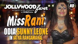 HOT & UNSEEN! Miss Rani, Bhojpuri Item Girl in Rangamahal Khandagiri Jatra 2017  - Jollywood Fever