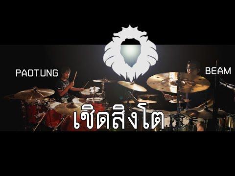 เชิดสิงโต - Bigass Drum cover Beammusic Feat Paotung [อัลบั้มThe Lion]