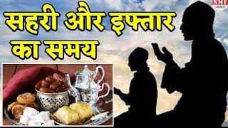 17 May से  शुरु होंगे Ramajan, जानें sehri iftar का पूरा Time table