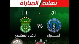 ملخص مباراة - أسوان 0 - 1 الإتحاد السكندري | الجولة 4 - الدوري المصري