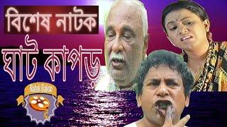 ঘাট কাপড় (Ghat Kapor ) Mosharraf Karim & Jui - New Bangla Natok