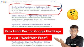 How To Rank Hindi Post on Google First Page in 2020