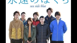 永遠のぼくら sea side blue CAST:有村架純・山﨑賢人 あらすじ&予告篇まとめ(わ題のネタちゃんねる)
