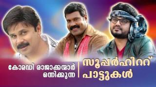 dileep kalabhavan mani nadirsha super hit songs   latest new songs   evergreen malayalam songs