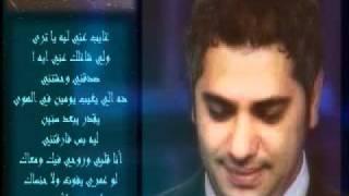 ♥♫فضل شاكر2011- تعا يا حبيبيfadl shaker ta3a ya habibi♥♫