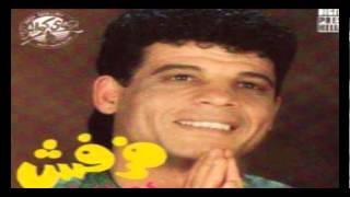 Ahmed El Shoky - Kefaya 7aram / احمد الشوكي - كفايه حرام