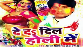 दे दा दिल होली में || De Da Dil Holi Me || Bhojpuri Holi Song || Chanda Holi Song || Dheeraj