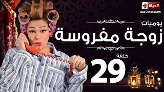 مسلسل يوميات زوجة مفروسة أوى | Yawmiyat Zoga Mafrosa Awy - يوميات زوجة مفروسة اوى ج1 - الحلقة 29