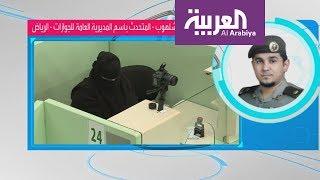 تفاعلكم : شروط التقديم للوظائف النسائية برتبة جندي في الجوازات السعودية