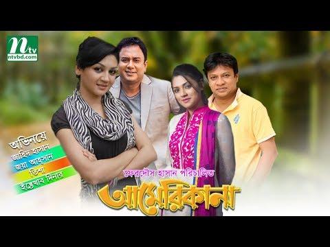 Popular Bangla Telefilm - Americana | Zahid Hasan | Joya Hassan | Tisha | Dinar