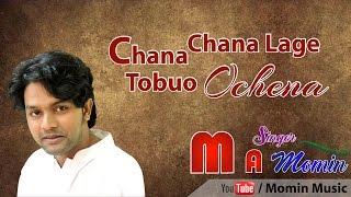Chana Chana Lage Tobuo Ochena || MA Momin