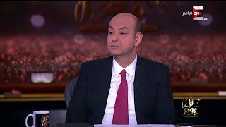 كل يوم - أحمد الوصيف يوضح كيفية جذب السائح العربي لمصر