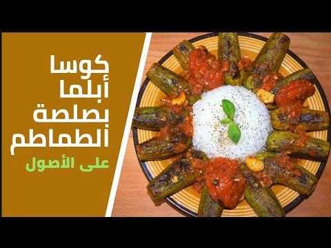 Xxx Mp4 كوسا أبلما بالطماطم الطريقة الاصلية التي سيعشقها الجميع Ablama Stuffed Lebanese Zucchini 3gp Sex