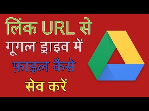 How To Save File In google Drive By URL | लिंक यूआरएल से फाइल सेव कैसे करें |