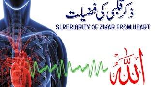 Superiority Of Zikar From Heart... (Zikar-e-Qalbi Ki Fazeelat)  By Hazrat MAHBOOB SAEEN D.B.A