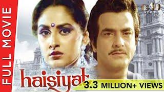 Haisiyat (1984) | Hindi Full Movie | Jeetendra, Jaya Prada, Pran, Shakti Kapoor