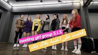 kpop 걸그룹동생이 생겼다 S.I.S / مقابلتي مع الفرقة الصاعدة اس اي اس