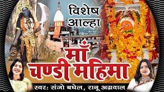 विशेष आल्हा माँ चण्डी महिमा (Aalha Maa Chandi Mahima) - Sanjo Baghel, Rano Aggarwal
