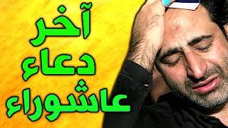 اخر دعاء الامام الحسين عليه السلام يوم عاشوراء - دعاء الحسين يوم العاشر - ادعية شهر محرم