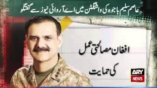 Ary News Headlines 17 November 2015  - Army Cheif Raheel Sharif In Uk