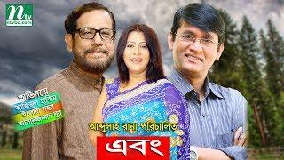 Bangla Natok: Ebong | Azizul Hakim, Elora Gohor, Asaduzzaman Nur