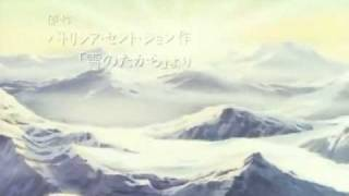 Las montañas de Ana