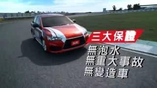 SUM 2016年全新TVC 賽車篇 40秒HD