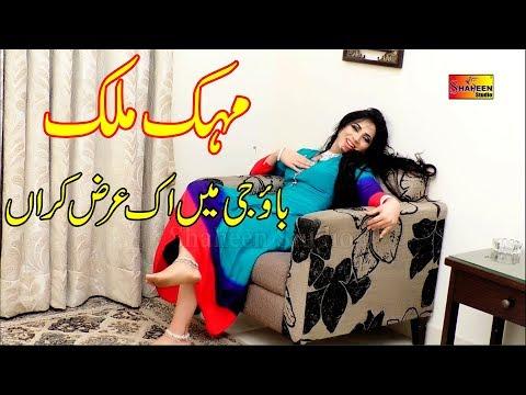 Xxx Mp4 Mehak Malik Bao Ji Mein Ek Arz Karan Latest Video Dance 2018 Shaheen Studio 3gp Sex