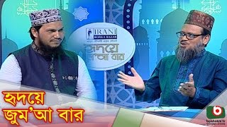 Islamic Talk Show | Hridoye Jummabar EP - 15 | Taqdir & Todbir