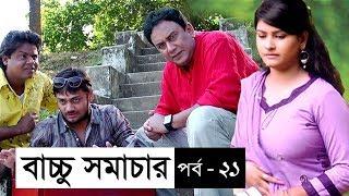 বাংলা ফানি ধারাবাহিক নাটক   Bacchu Samachar EP 21   Zahid Hasan   Bangla New Comedy Natok 2018