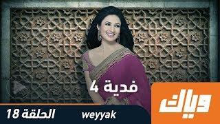 فدية - الموسم الرابع - الحلقة الأولى 18 كاملة على تطبيق وياك  | رمضان 2018