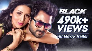Black | Official Trailer | Bengali Movie 2015 | Soham | Mim | Raja Chanda | Kibria Films